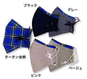 神戸タータンマスクご好評頂きありがとうございます
