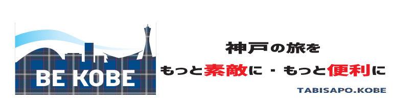 『神戸の旅をもっと素敵に・もっと便利に』たびサポ